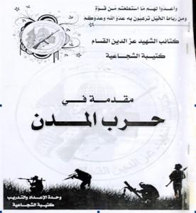 Hamas Warfare Manual