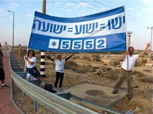 Jews for Jesus | Israel
